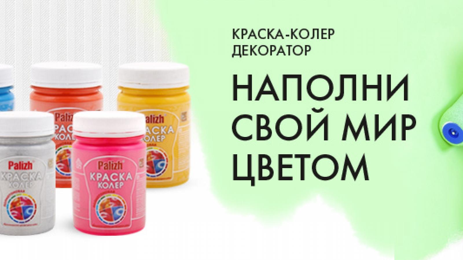 kraska_koler_980x300